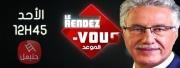 حمة الهمامي ضيف برنامج الموعد يوم الأحد 12-03-2017 على قناة حنبعل