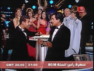 سهرية رأس السنة الميلادية  الأحد 21H00  على قناة حنبعل