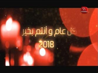 عام سعيد و كل عام وأنتم بخير