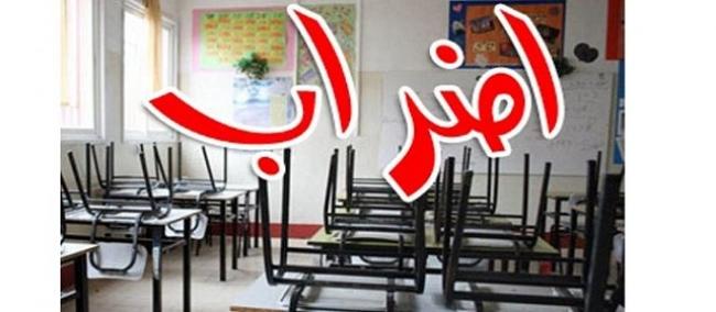 اضراب عام للتعليم الثانوي الخميس المقبل