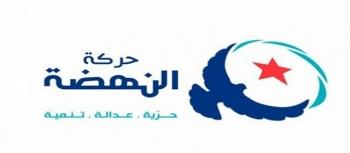 النهضة تدعو إلى ضرورة الالتزام باستقرار العمل الحكومي