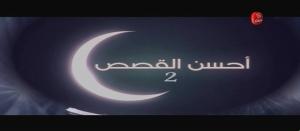أحسن القصص 2 قريبا في رمضان على قناة حنبعل