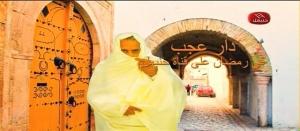 دار عجب قريبا في رمضان على قناة حنبعل