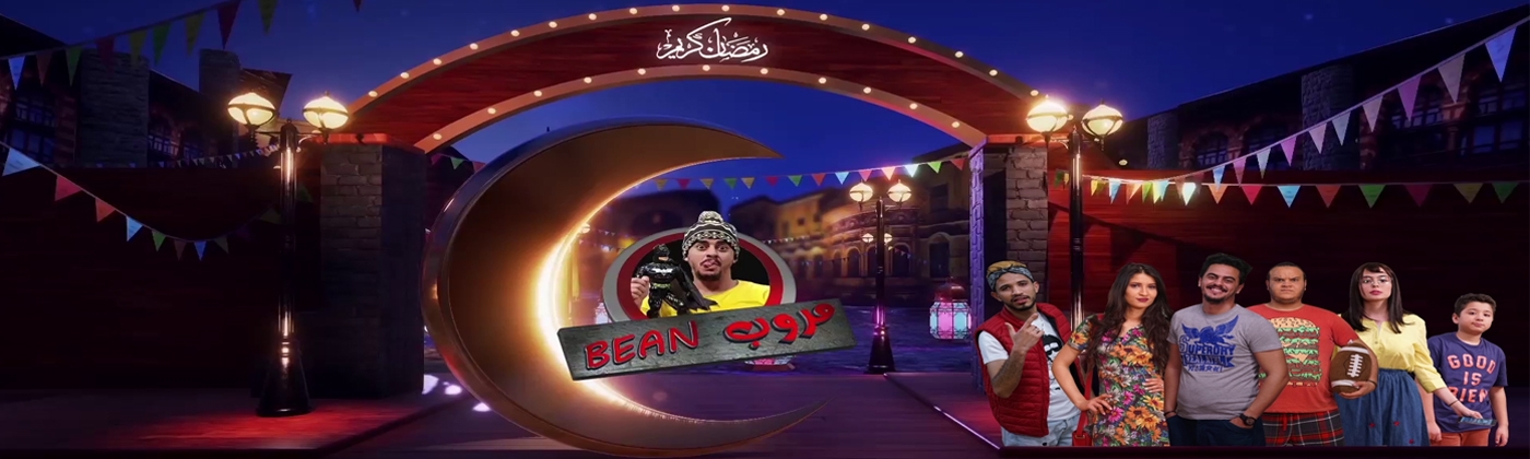 مروب Bean