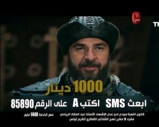 للمشاركة و الفوز ب 1000 دينار أسبوعياً في مسابقة مسلسل قيامة أرطغرل أبعث حرف A على الرقم 85890