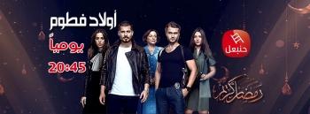 حصرياً - أولاد فطوم - المسلسل التركي الجديد المدبلج بالتونسي و لأول مرة على قناة حنبعل يومياً 20:45