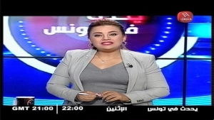 تشاهدون يحدث في تونس الإثنين على الساعة 22:00 على قناة حنبعل