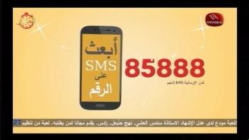 ابعث SMS على 85888 فيه حرف M و اربح مليار