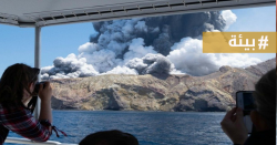خمسة أشخاص على الأقل لقوا حتفهم إثر ثورة بركان قبالة سواحل نيوزيلندا