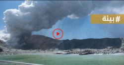 ثماني مفقودين بعد ثوران البركان لاقوا حتفهم على الأرجح
