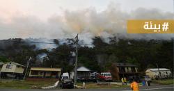 الأستراليون يفرون من ارتفاع درجات الحرارة وسط تهديد بانتشار الحرائق