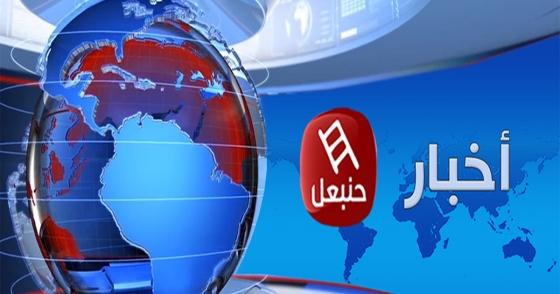أخبار حنبعل 10-12-2019 الثامنة مساءً مباشرة على قناة حنبعل
