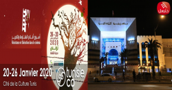 تحتضن مدينة الثقافة الدورة التأسیسیة لأسبوع أفلام المقاومة والتحرير