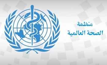 منظمة الصحة: لا نهاية لوباء كورونا قبل اختفاء الفيروس من العالم