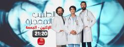 الطبيب المعجزة