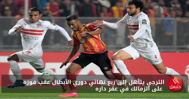 الترجي يتأهل إلى ربع نهائي دوري الأبطال عقب فوزه على الزمالك في عقر داره