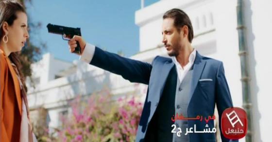 الإعلان الرسمي الثاني لمسلسل مشاعر 2 في رمضان على قناة حنبعل