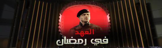 المسلسل الذي حقق أعلى نسب المشاهدة المسلسل الحدث العهد يتواصل بثه في رمضان على قناة حنبعل