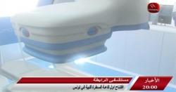 مستشفى الرابطة - إفتتاح أول قاعة قسطرة قلبية في تونس